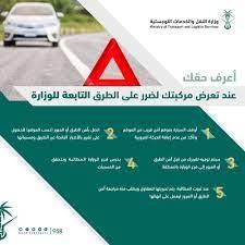 وزارة النقل والخدمات اللوجستية توضح طريقة الاعتراض في حال تعرض المركبة لضرر  بسبب الطرق التابعة لها - Cars Time