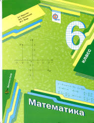 класс net Математика 6 класс Мерзляк А Г Полонский В Б Якир М С приложение