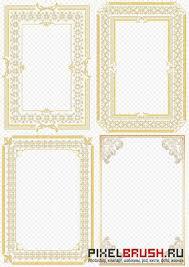 Дипломы Портал о дизайне pixelbrush Клипарт для украшения фотошоп дипломов и фото на прозрачном фоне