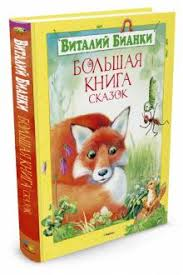 """<b>Книга</b>: """"<b>Большая книга</b> сказок"""" - Виталий Бианки. Купить <b>книгу</b> ..."""