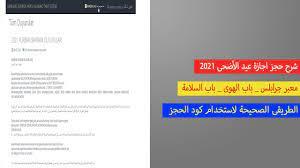 طريقة حجز اجازة عيد الأضحى 2021 /شرح طريق حجز اجازة العيد - YouTube
