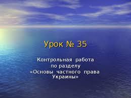 Тематическая контрольная работа по Правоведению презентация   Тематическая контрольная работа по Правоведению презентация Урок № 35