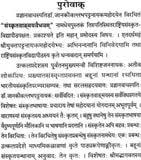 essay on library in sanskrit gwot support assignment research  essay on library in sanskrit