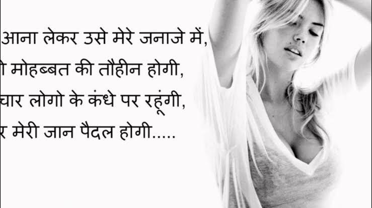pyar bhari shayari in hindi for girlfriend