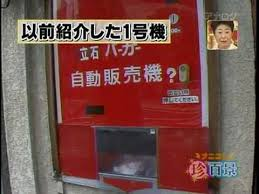 Youtube Vending Machine New Video Strange Japanese Hamburger Vending Machineflv YouTube
