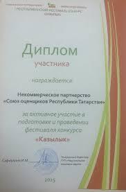 Союз Оценщиков Республики Татарстан Партнеры и рекомендации