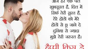 Romantic Happy Kiss Day Shayari Very Hot Bold Sexy Messages In Hindi