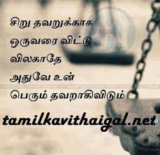 Tamil Kavithaigal About Thathuvam And Images Proverb Pinterest Stunning Down Load Love Motivation For Him