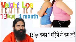 Weight Loss Yoga Ramdev 13 Kg In 1 Month Hindi Punjabi Urdu