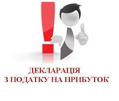 Граничний термін подання декларації з податку на прибуток підприємств 09 листопада 2017!
