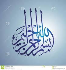 wallpaper bismillah islamic calligraphy poster khate naskh tughra