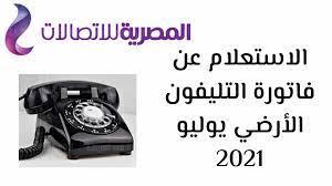 طريقة الاستعلام عن فاتورة التليفون الأرضي يوليو 2021 بالرقم عبر الشركة  المصرية للاتصالات - كورة في العارضة