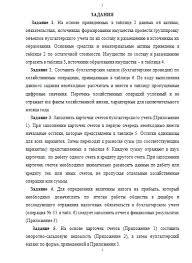 Контрольная работа по Бухгалтерскому учету Вариант №  Контрольная работа по Бухгалтерскому учету Вариант №2 09 02 14