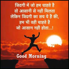 good morning messages in hindi with motivational photo gallery collection cly picture fine pics for mobile and best friend best hd image