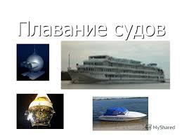Презентация на тему Воздухоплавание Плавание судов История их  2 Плавание судов