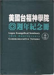 logos evangelical seminary 10th anniversary memorative volume boli zhang amazon books