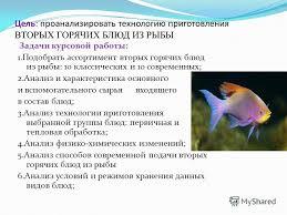 Презентация на тему Технический Университет Молдовы Факультет  2 Цель проанализировать