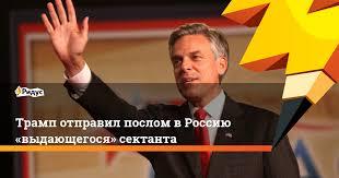 Картинки по запросу новый посол США в России Джон Хантсман является мормоном фото