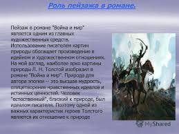 Презентация на тему Пейзаж в романе Война и мир Л Н Толстого  3 Пейзаж в романе Война