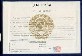 Купить советский диплом СССР в Чите и Забайкалье Купить диплом техникума советских республик СССР