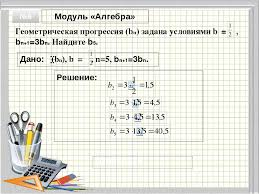 Творческая работа по алгебре ОГЭ Модуль Алгебра Задание №  Модуль Алгебра Геометрическая прогрессия bn задана условиями b₁ bn