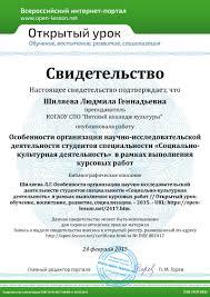 Особенности организации научно исследовательской деятельности  Скачать Заказать печатный вариант