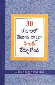 Read This Book To Learn Hindi Through Telugu Also Get This Book