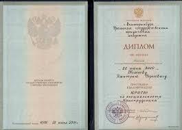 Юрист по гражданским делам в Екатеринбурге телефон   недвижимости Диплом юриста