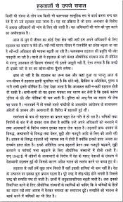 essay on strike in hindi