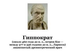 Реферат бронхиальная астма Гиппократ