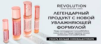 <b>Makeup Revolution</b> London | notino.ru
