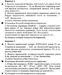 Рабочая программа учебного курса Контрольная работа№4 Многогранники