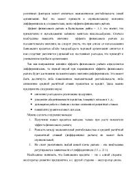 Методика определения рациональных границ привлечения заёмного  Методика определения рациональных границ привлечения заёмного капитала Глава курсовой работы
