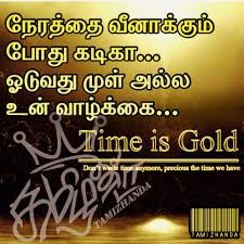 Tamizhanda Tamil Quote Tamil Wording Law Of Attraction Movie