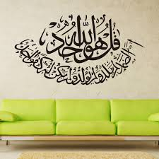 Small Picture Islamic Bismillah Muslim Art Calligraphy Arabic Wall Sticker