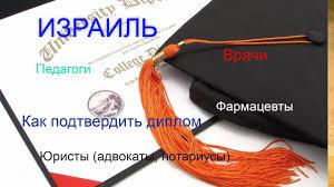 Израиль Подтверждение диплома Врачи юристы фармацевты  Израиль Подтверждение диплома Врачи юристы фармацевты педагоги
