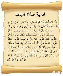 أفضل 40 دعاء التهجد في الصلاة مكتوب - موقع رؤية