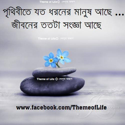 true love heart touching lines in bengali