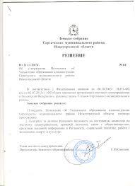 Карта сайта Сергачский район Положение об управлении образования 2013 г
