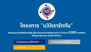 วิธีทบทวนสิทธิ์ ม33เรารักกัน หลังตรวจสอบสิทธิแล้วไม่ผ่าน   The Thaiger  ข่าวไทย