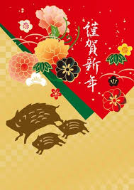 Happy New Years In Japanese New Years Card Of Year Of 2019 It Is Written As Happy New