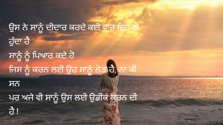 very very sad shayari in punjabi