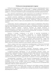 Реферат на тему Субъекты международного права docsity Банк  Скачать документ