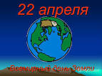 22 апреля всемирный день земли презентация