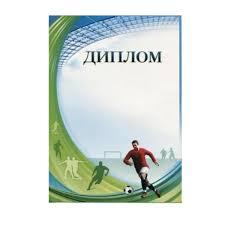 Диплом тренера футбола купить украина Диплом тренера футбола купить украина Москва