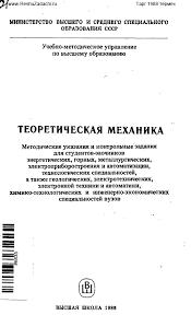 Теоретическая механика Помощь студентам заказать контрольную  Методичка по термеху Тарг 1988 Теоретическая механика Методические указания и контрольные задания для студентов заочников