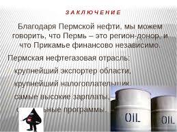 Пермская нефть реферат и презентация З А К Л Ю Ч Е Н И Е Благодаря Пермской нефти мы можем