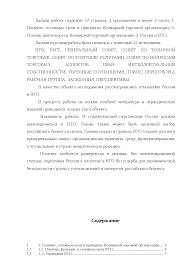 Россия в ВТО Перспективы развития отношений курсовая по  Это только предварительный просмотр