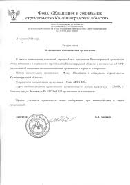 Документы Фонд ЖСС КО Уведомление об изменении наименования организации