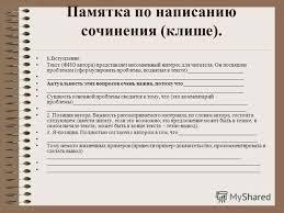 Отчет по производственной практики экономиста в школе Дневники по практике